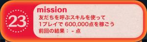 ビンゴ1枚目No.23