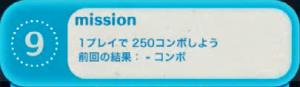 ビンゴ6枚目No.09