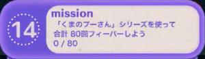 ビンゴ4枚目No.14