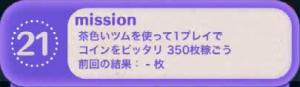 ビンゴ4枚目No.21