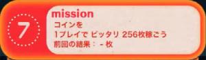 ビンゴ3枚目No.07