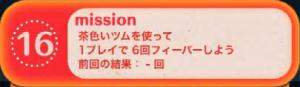 ビンゴ3枚目No.16