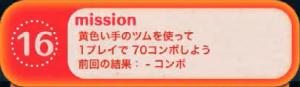 ビンゴ5枚目No.16