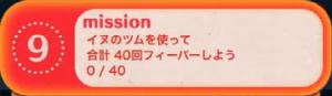 ビンゴ5枚目No.09