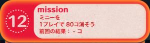 ビンゴ1枚目No.12