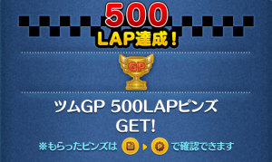 ツムGP500LAP達成