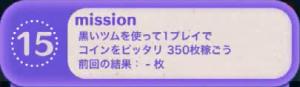 ビンゴ4枚目No.15