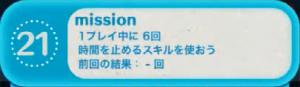 ビンゴ2枚目No.21