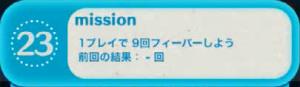 ビンゴ6枚目No.23