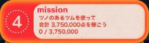 ビンゴ3枚目No.04