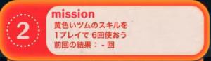 ビンゴ3枚目No.02