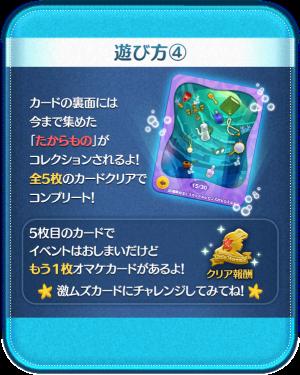 海の宝物を集めよう遊び方4