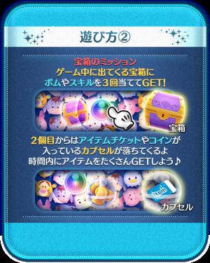 海の宝物を集めよう遊び方2
