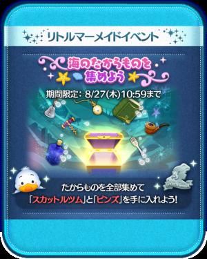 海の宝物を集めようイベント