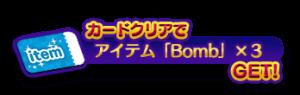 アラジン報酬+Bomb