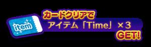 アラジン報酬+Time