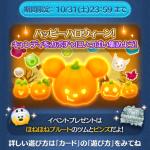 ツムツム攻略!10月イベント「キャンディをカボチャにいっぱい集めよう」が開始!