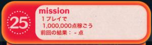 ビンゴ12枚目No.25