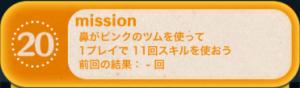 ビンゴ13枚目No.20