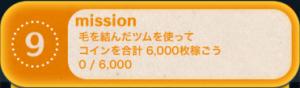 ビンゴ13枚目No.09
