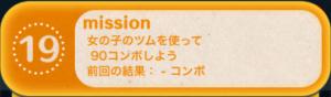 ビンゴ13枚目No.19