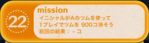 ビンゴ13枚目No.22