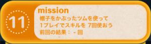 ビンゴ13枚目No.11
