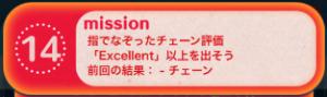 ビンゴ12枚目No.14