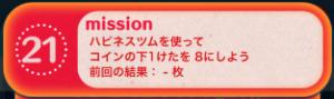 ビンゴ12枚目No.21