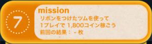 ビンゴ13枚目No.07