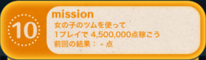 ビンゴ13枚目No.10