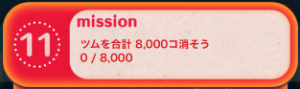 ビンゴ12枚目No.11