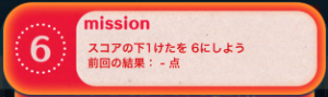 ビンゴ12枚目No.06