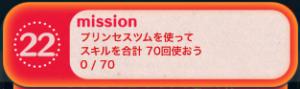 ビンゴ12枚目No.22
