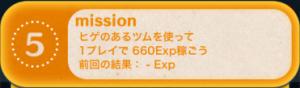ビンゴ13枚目No.05
