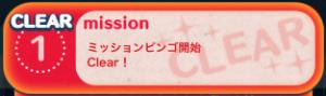 ビンゴ12枚目No.01