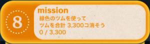 ビンゴ13枚目No.08