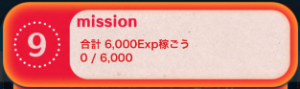 ビンゴ12枚目No.09