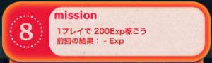 ビンゴ12枚目No.08