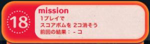 ビンゴ12枚目No.18