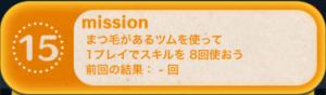 ビンゴ13枚目No.15