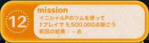ビンゴ13枚目No.12