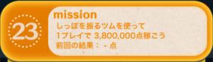 ビンゴ13枚目No.23