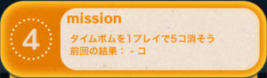 ビンゴ13枚目No.04
