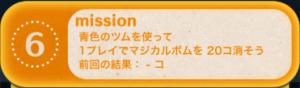 ビンゴ13枚目No.06