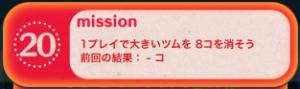 ビンゴ12枚目No.20