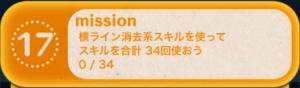 ビンゴ13枚目No.17