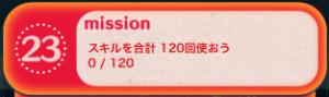 ビンゴ12枚目No.23