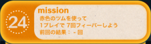 ビンゴ13枚目No.24