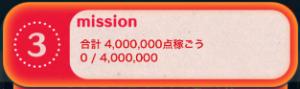 ビンゴ12枚目No.03